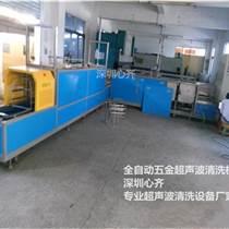 超声波清洗机厂家—工业五金件磨具专用超声波清洗机