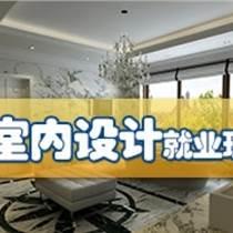 上海室內設計培訓中心,浦東裝飾裝潢培訓哪個好