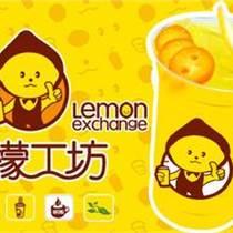 檸檬工坊奶茶加盟利潤奶茶加盟排行榜
