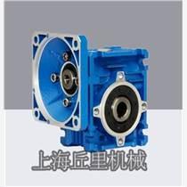 上海丘里供應NMRV63-20-0.75蝸輪蝸桿減速機