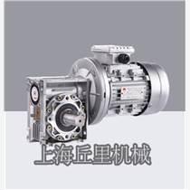 上海丘里供應NMRV150-20-5.5蝸輪蝸桿減速器減速箱