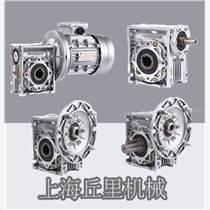 上海丘里供应NMRV90-80-0.75蜗轮蜗杆减速机减速箱