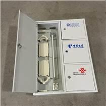 廠家直銷-24芯三網合一樓道分光箱(國聚通信供應)