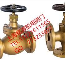 CB/T4015-2005J類法蘭青銅1.6MPa截止閥
