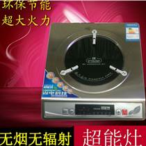 微晶面板超能灶節能電磁爐