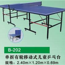 国际比赛专用乒乓球台,深圳乒乓球台生产厂
