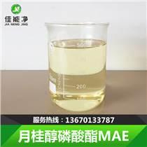 進口高溫脫脂除油表面活性劑月桂醇磷酯MAE