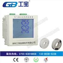 工宝电子CY-3009无线的源测温装置全新设计