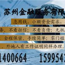 苏州汇申零用贷苏州人外地人零用贷来汇申一次愉悦的借贷之旅