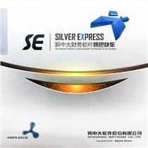 新中大 財務軟件SE