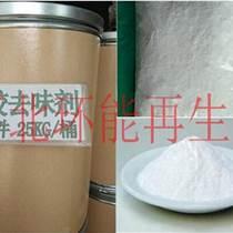 橡膠除臭遮味劑橡膠祛味劑