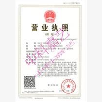 北京申請商標注冊代辦