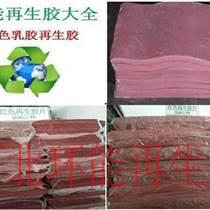 红色橡胶制品专用乳胶再生胶