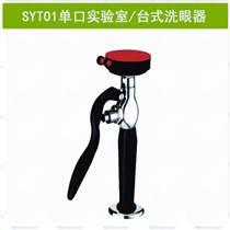 SYT01單口實驗室專用洗眼器