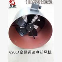 衡水永動生產銷售G200-A 150W 380V變頻調速通風機
