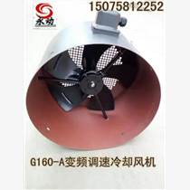GP160-A 80W 380V變頻通風機生產廠家