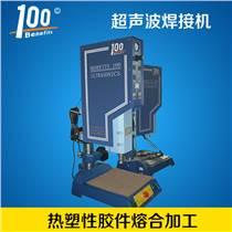 汽車行業塑料焊接超聲波焊接機設備廠家