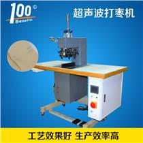 全自動噴膠棉超聲波打棗機定位焊接機