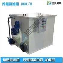 珍澳箱式滚筒微滤机ZA-SBN30 水产养殖