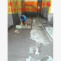 上海別墅地下室做防水