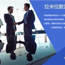 深圳微信自动加好友软件,推荐拉米拉数营通系统,火爆