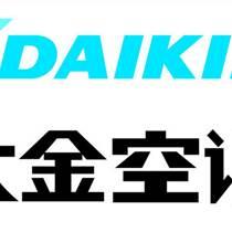 永州大金中央空調公司,永州大金中央空調生產廠家,永州大金中央空調代理商