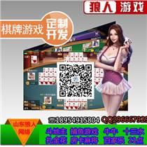 河南開封手機H5棋牌游戲開發外包服務公司