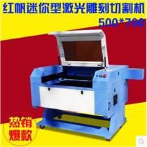 山東濟南紅帆激光雕刻機 X700激光雕刻機 皮革激光切割機 木材亞克力雕刻機