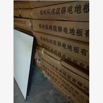四川自贡全钢08光面架空地板厂家直销