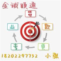 天津南开区古文化街正规贷款公司