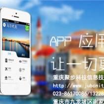重慶APP開發,電商APP開發,餐飲APP開發