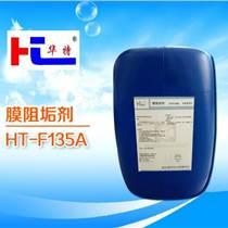 華特HT廠家直銷反滲透膜阻垢劑RO膜專用阻垢劑供應商