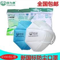 保为康9600防尘口罩 透气型口罩 打磨木工粉尘煤矿雾霾一次性口罩