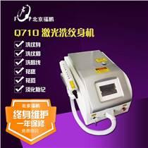 供应FP-Q710激光洗纹身机