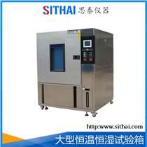 厂家供应大型恒温恒湿试验箱质量保证