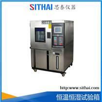 ST-H系列恒溫恒濕試驗箱