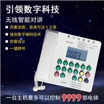 盈富通訊電梯無線對講yf-128,大型物業電梯無線對講方案,電梯無線三五方通話安裝