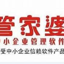 中山市管家婆软件专卖店 企业专用管理软件