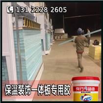 北京熱銷保溫一體板膠直銷_高強度耐久花崗巖板復合聚氨酯膠
