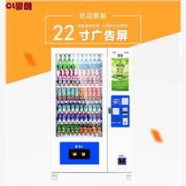 崇朗22寸广告投放屏幕大型广告屏饮料、奶制品零食自动售货机