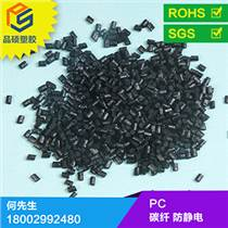 导电防静电工程塑料PC/ABC
