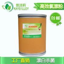 陽江水洗廠氯漂粉 高效低溫氯漂粉