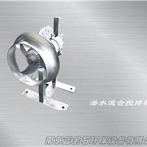 0.85KW水下高速搅拌机 污泥搅拌机 潜水推流器