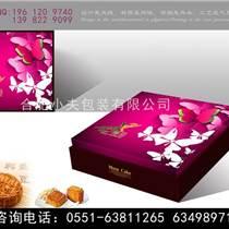 8粒装月饼包装盒 纸质包装盒生茶厂家