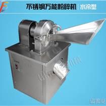 不銹鋼水冷式粉碎機 錘式萬能粉碎機
