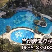 江蘇泳池膠膜裝飾膠膜價格