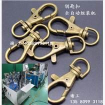 钥匙扣自动装配机 钥匙扣自动装配机