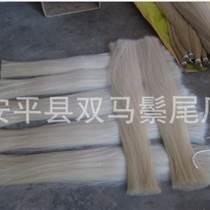馬尾廠家琴弓馬尾編織鳥套材料裝飾馬尾佛塵馬尾