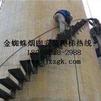大連市煙囪安裝旋轉形爬梯工程價格低