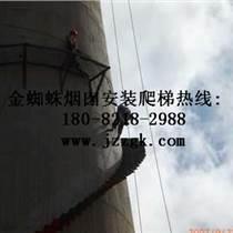 舒兰市烟囱安装旋转梯工程质量优
